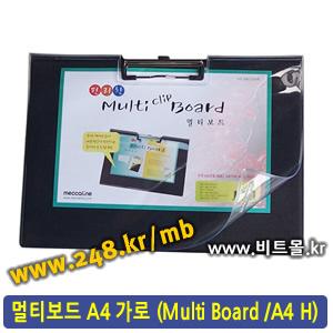 멀티보드 A4 가로형 (Multi Clip Board)