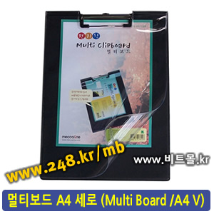 멀티보드 A4 세로형 (Multi Clip Board)