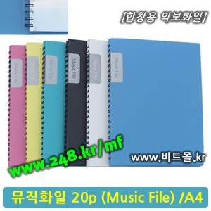 뮤직화일20 (Music File 20p/A4)