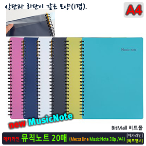 메카라인 뮤직노트 20 (MeccaLine Music Note 20p/A4)