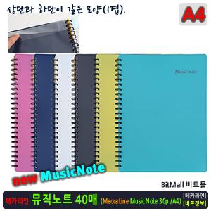 메카라인 뮤직노트 20 (MeccaLine Music Note 40p/A4)