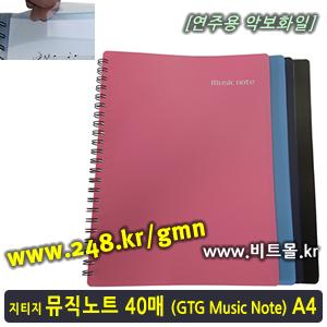 지티지 뮤직노트 20 (GTG Music Note 40p/A4)