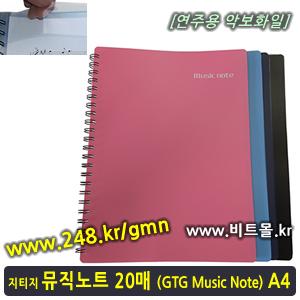 뮤직노트 (Music Note) 20p / A4