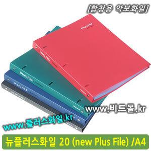 뉴플러스화일20 (New Plus File 20p/A4)