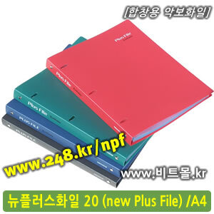 뉴플러스화일20 (New Plus File 20p) - 바인더형