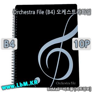 오케스트라화일20 (Orchestra File 20p/B4) - 수퍼화일B4 20 (Super File B4 10p)