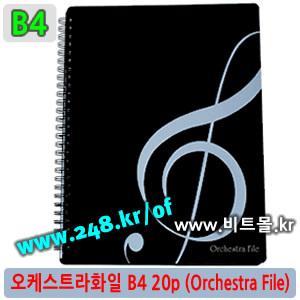 오케스트라화일 B4 20 (Orchestra File 20p/B4) - 수퍼화일B4 20 (Super File 20p/B4) - 8809132070453