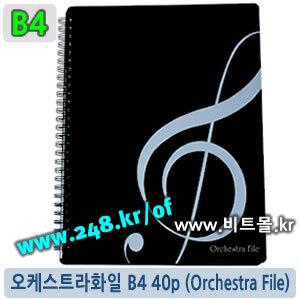 오케스트라화일 B4 40 (Orchestra File 40p/B4) - 수퍼화일B4 40 (Super File B4 40p)