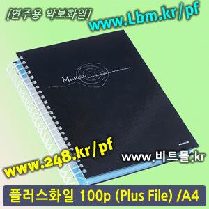 플러스화일 100 (Plus File 100p / A4)
