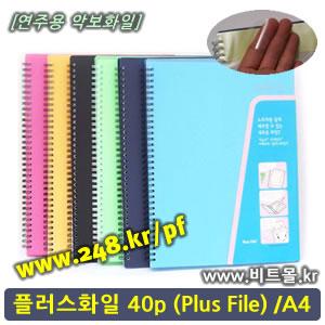 플러스화일40 (Plus File 40p / A4)