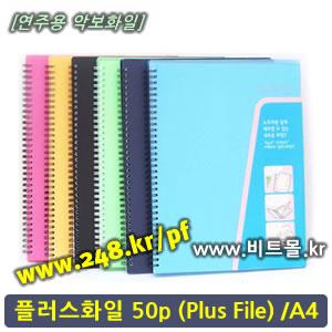 플러스화일 50 (Plus File 50p / A4)