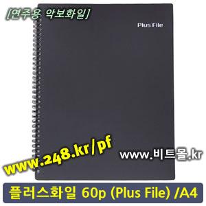 플러스화일60 (Plus File 60p)