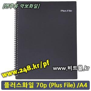 플러스화일 70 (Plus File 70p / A4)