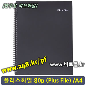 플러스화일 80 (Plus File 80p / A4)