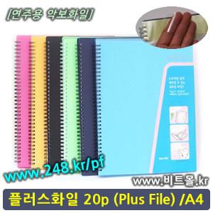 플러스화일20 (PlusFile 20p/A4)