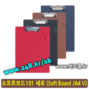 소프트보드101 A4 세로형 (Soft Board 101)