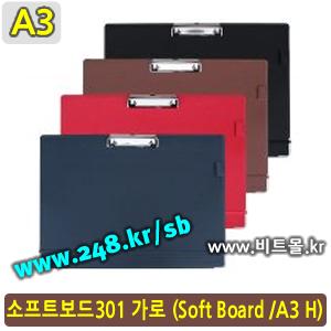 소프트보드301 A3 가로형 (Soft Board 301 A3/H)