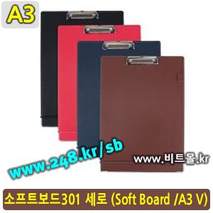 소프트보드301 A3 세로형 (Soft Board 301 A3/V)
