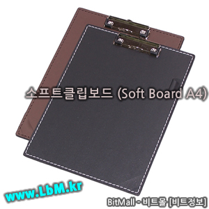 소프트보드 A4 세로형 (Soft Clip Board)