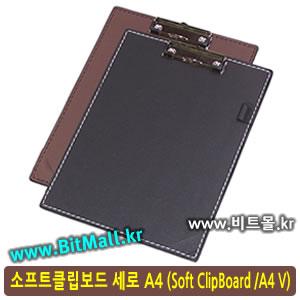 소프트클립보드 A4 세로형 (SoftClipBoard) 소프트보드