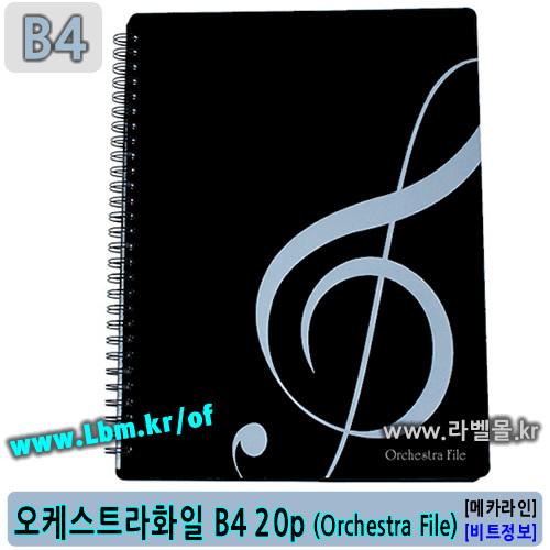 수퍼화일B4 / 20 - Super File B4 / 20p