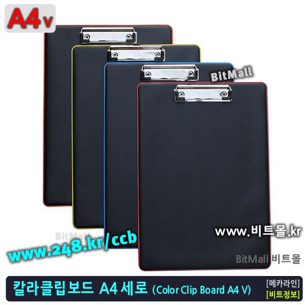 컬러클립보드 A4 세로형 (ColorClipBoard)