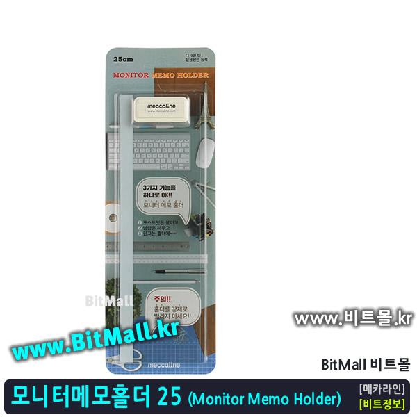 모니터 메모 홀더 0 MonitorMemoHolder 25