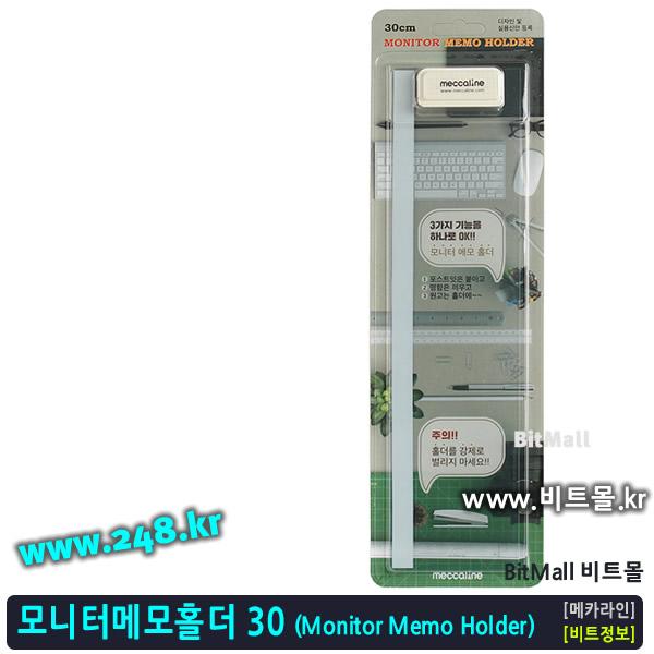 모티너 메모 홀처 - MonitorMemoHolder 30