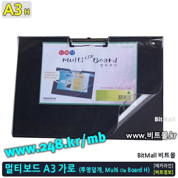 멀티보드 A3 가로형 (Multi Clip Board/A3) - 8809132076608