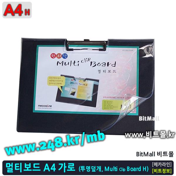 멀티보드 A4 가로형 (Multi Clip Board/A4) - 8809132076035