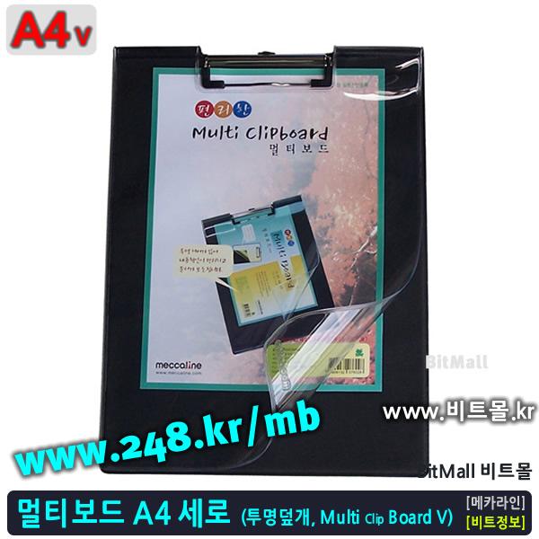 멀티보드 A4 세로형 (Multi Clip Board/A4) - 8809132076028