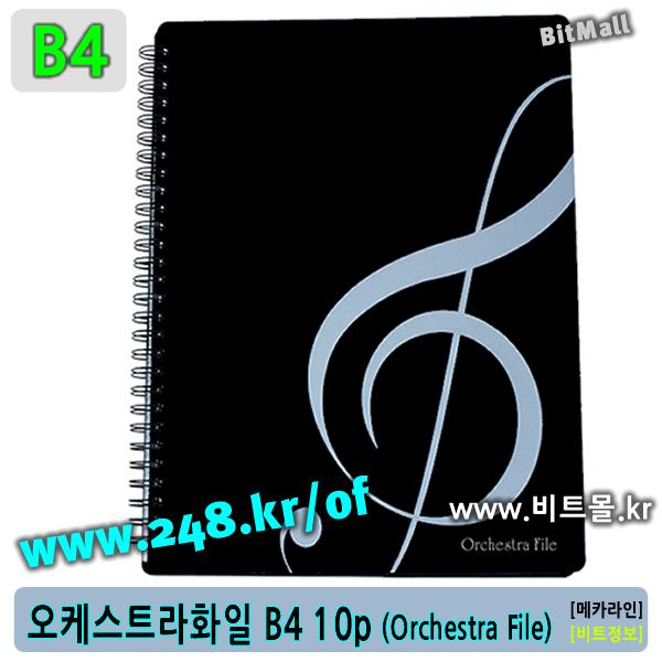 오케스트라화일 10 B4 - 수퍼화일10 B4 (Super File 10p/B4) 슈퍼화일B4 - OrchestraFile