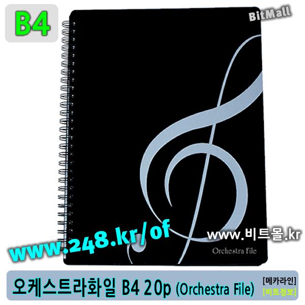 오케스트라화일 20 B4 - 수퍼화일20 B4 (Super File 20p/B4) 슈퍼화일B4 - OrchestraFile