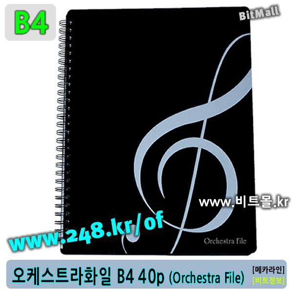 오케스트라화일 B4 40 - 수퍼화일40 B4 (Super File 40p/B4) 슈퍼화일B4 - OrchestraFile