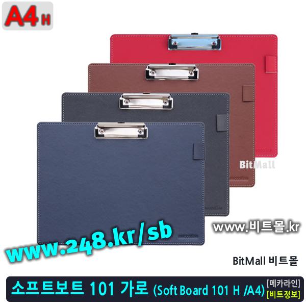 소프트보드 101 가로 (Soft Board 101/A4/H) - 8809132071429
