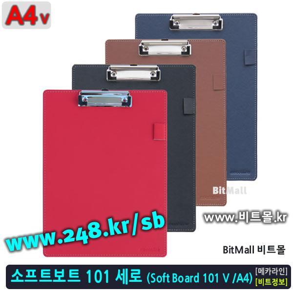 소프트보드 101 세로 (Soft Board 101/A4/V) - 8809132071054