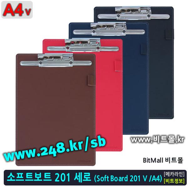 소프트보드 201 세로 (Soft Clip Board 201 A4/V) - 8809132071405