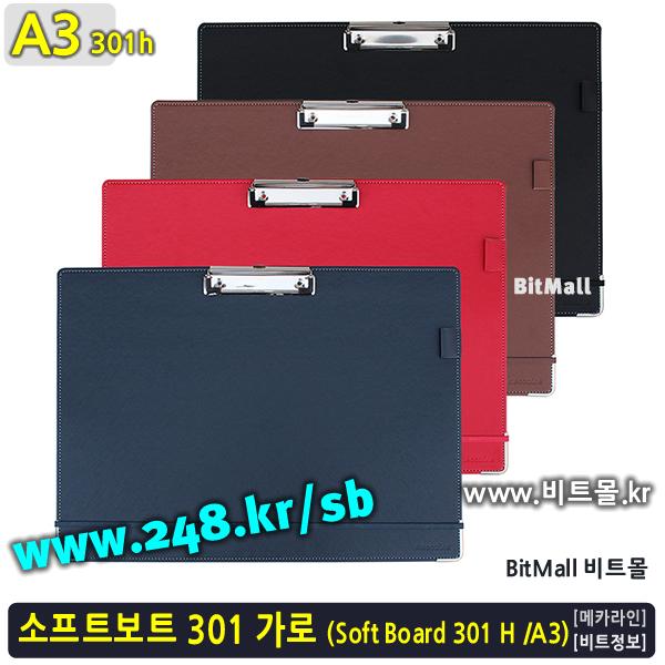 소프트보드301 가로 A3 소프트클립보드301 (SoftClipBoard)