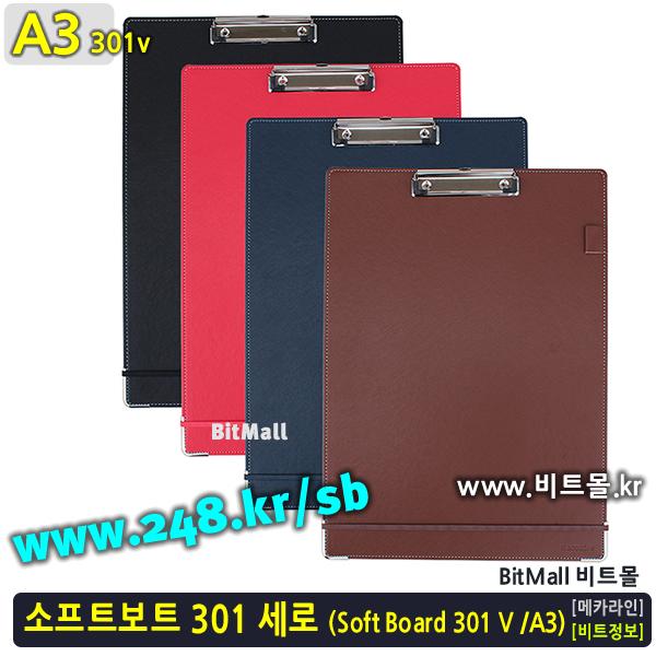 소프트보드301 세로 소프트클립보드301 (SoftClipBoard)