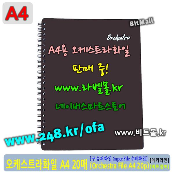 슈퍼화일 A4 20p - Super File 20 - 오케스트라화일 A4 20 - Orchestra File