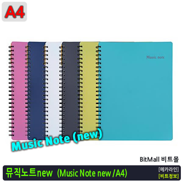 뮤직노트new - MusicNotenew