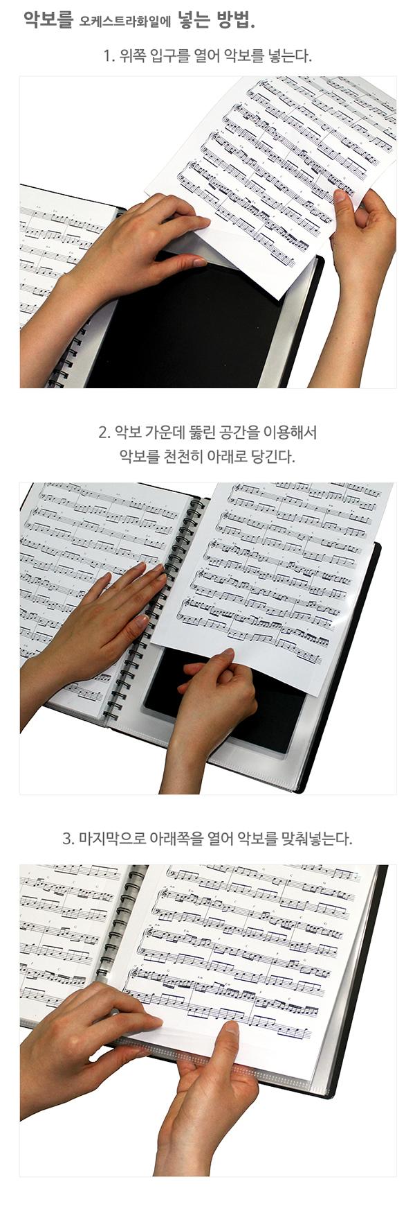 오케스트라화일 악보 넣는 방법