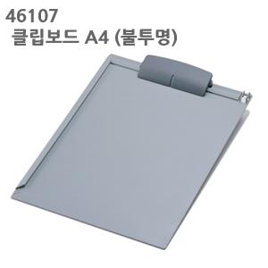 SYSMAX - 46107 - 클립보드 A4 (불투명) - 8803035007042