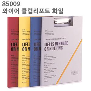 SYSMAX - 85009 - 와이어 클립리포트 화일 - 8803035007509