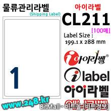 아이라벨 CL211 (1칸) / A4