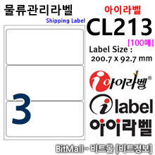 아이라벨 CL213 (3칸) [100매] -