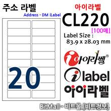 아이라벨 CL220 (20칸) [100매] / A4