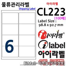 아이라벨 CL223 (6칸) [100매] / A4