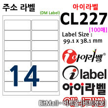아이라벨 CL227 (14칸) / A4