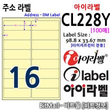 아이라벨 CL228Y (16칸) [100매] / A4